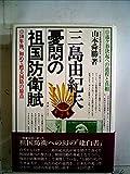 三島由紀夫・憂悶の祖国防衛賦―市ケ谷決起への道程と真相 (1980年)