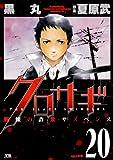 クロサギ 20 (ヤングサンデーコミックス)