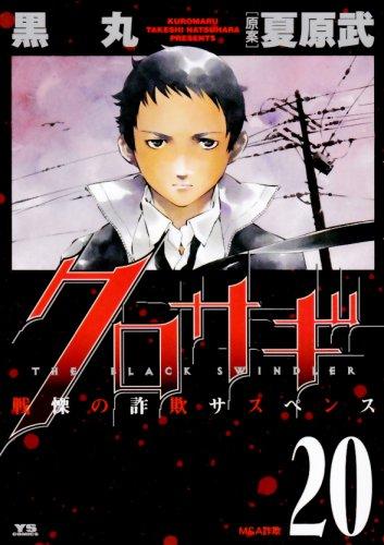 クロサギ 20 (20) (ヤングサンデーコミックス)