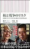 核と戦争のリスク 北朝鮮・アメリカ・日本・中国 動乱の世界情勢を読む (朝日新書)