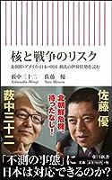 佐藤優 (著), 薮中三十二 (著)新品: ¥ 821ポイント:26pt (3%)3点の新品/中古品を見る:¥ 560より