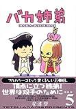 バカ姉弟(5) (KCデラックス)