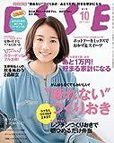 ESSE 2017 年 10月号 [雑誌] ESSE (デジタル雑誌)