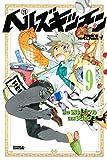 ヘルズキッチン 分冊版(9) 調理と素材 (月刊少年ライバルコミックス)