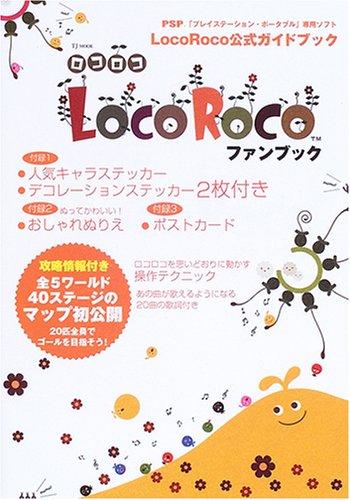 LocoRocoファンブック 全40ステージマップ付き (TJ MOOK)の詳細を見る