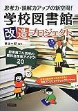 思考力・読解力アップの新空間! 学校図書館改造プロジェクト 図書館フル活用の教科別授業アイデア20