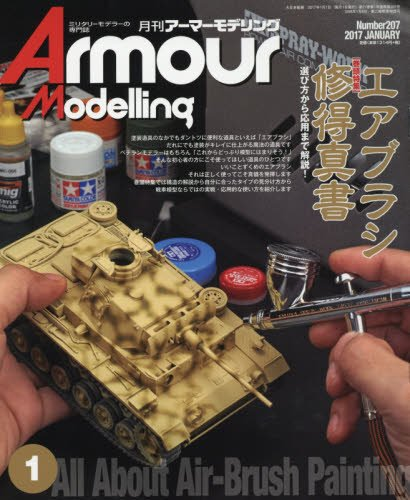 Armour Modelling 2017年 01 月号 [雑誌]の詳細を見る