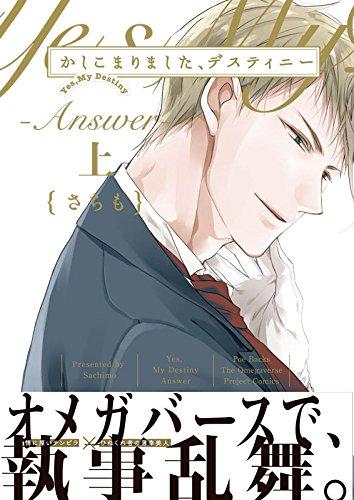 かしこまりました、デスティニー~Answer~上(オメガバース プロジェクト コミックス)