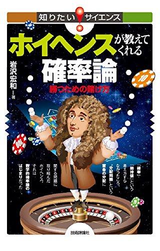 ホイヘンスが教えてくれる確率論 ~勝つための賭け方~ (知りたい! サイエンス)の詳細を見る