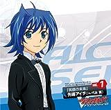 TVアニメ カードファイト!! ヴァンガード アジアサーキット編 キャラクターソング vol.1