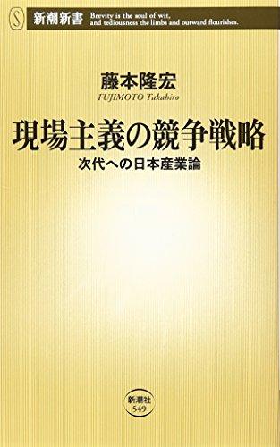 現場主義の競争戦略: 次代への日本産業論
