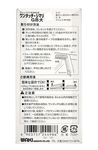 WAKI サッシ引戸用補助錠 ワンタッチ・シマリ GB 大 幅25×長さ80×厚み3.5mm