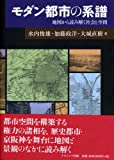 モダン都市の系譜―地図から読み解く社会と空間