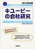 キユーピーの会社研究〈2018年度版〉 (会社別就職試験対策シリーズ―食品・飲料)