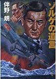 ゾルゲの遺言 (角川文庫)