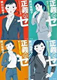 正義のセ1-4巻セット(角川文庫)