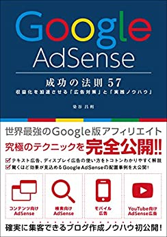 [染谷 昌利]のGoogle AdSense 成功の法則 57