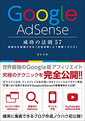 Google AdSense 成功の法則 57の詳細を見る
