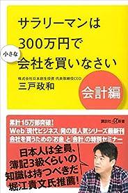 サラリーマンは300萬円で小さな會社を買いなさい 會計編 (講談社+α新書)