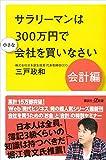 サラリーマンは300万円で小さな会社を買いなさい 会計編 (講談社+α新書)