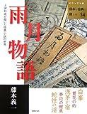 雨月物語―上田秋成が描いた怪異小説の世界 (ビジュアル版 日本の古典に親しむ14)