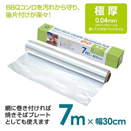 テントファクトリー BBQハイグレードアルミホイル(極厚) 7m TF-BAF0407