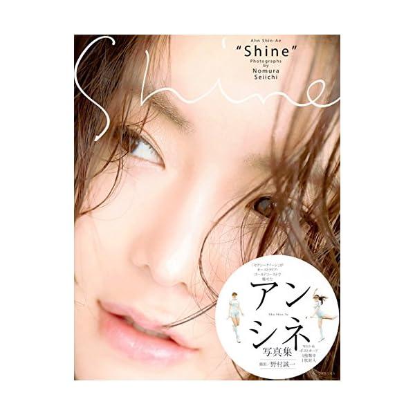 アン・シネ写真集 Shineの紹介画像4