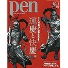 Pen(ペン) 2017年 10/1 号 [雑誌]