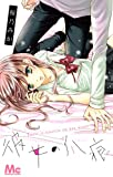彼女の爪痕 / 桜乃 みか のシリーズ情報を見る