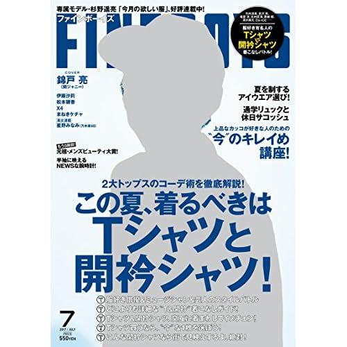 FINEBOYS(ファインボーイズ) 2017年 07 月号
