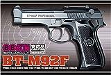 青島文化教材社 BBアクションガンシリーズ No.7 BT-M92F 完成品