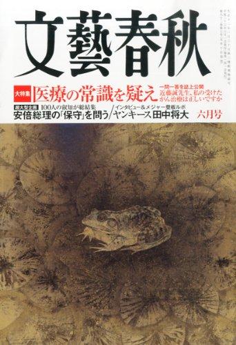 文藝春秋 2014年 06月号 [雑誌]の詳細を見る