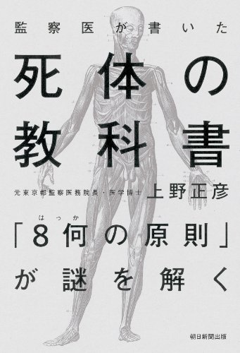 監察医が書いた死体の教科書 「8何の原則」が謎を解くの詳細を見る