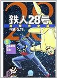 鉄人28号 9 原作完全版 (希望コミックススペシャル)