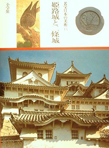 名宝日本の美術〈第15巻〉姫路城と二条城 (1981年)