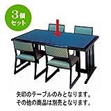 3個セット テーブル 皇帝テーブル座卓 漆調石目塗り分け [150 x 90 x H62 座卓時H35cm] 木製品 (7-753-5) 料亭 旅館 和食器 飲食店 業務用