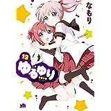ゆるゆり: 12 (百合姫コミックス)