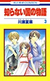 知らない国の物語 3 (花とゆめコミックス)