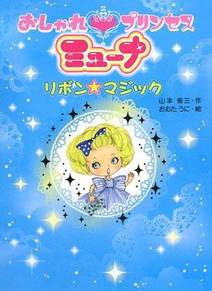 おしゃれプリンセス ミューナ リボン☆マジック (ポプラちいさなおはなし)の詳細を見る