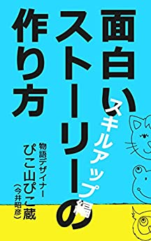[今井昭彦]の面白いストーリーの作り方 スキルアップ編 ストーリーデザインの方法論 (PIKOZO文庫)