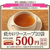 スープ 20食  ポイント消化 500円 ワンコイン お試し 送料無料 選べる7種 中華 わかめ オニオン 吸い物 (4種類MIX)