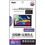 Lenovo YOGA Tablet 2-8 用 タブレット用保護フィルム 液晶保護 高精細 反射防止 気泡レス加工 TBF-YT28FLH