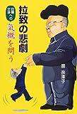 拉致の悲劇―日朝交渉への気概を問う / 畠 奈津子 のシリーズ情報を見る