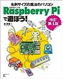 ラトルズ 林 和考 Raspberry Piで遊ぼう! 改訂第4版の画像
