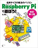 Raspberry Piで遊ぼう! 改訂第4版