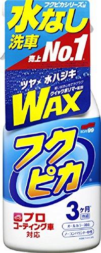 SOFT99 (ソフト99) フクピカトリガー2.0 水なし洗車 ワックス プロ施工コーティング車対応 00541