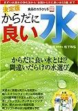 食品のカラクリ5 決定版 からだに良い水−からだによい水とは!? 間違いだらけの水選び (別冊宝島 1443 ノンフィクション)