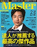 MonoMaster(モノマスター) 2020年 2 月号