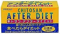 メタボリック キトサンアフターダイエット 60入 × 24個セット