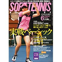 SOFT TENNIS MAGAZINE (ソフトテニス・マガジン) 2014年 06月号 [雑誌]